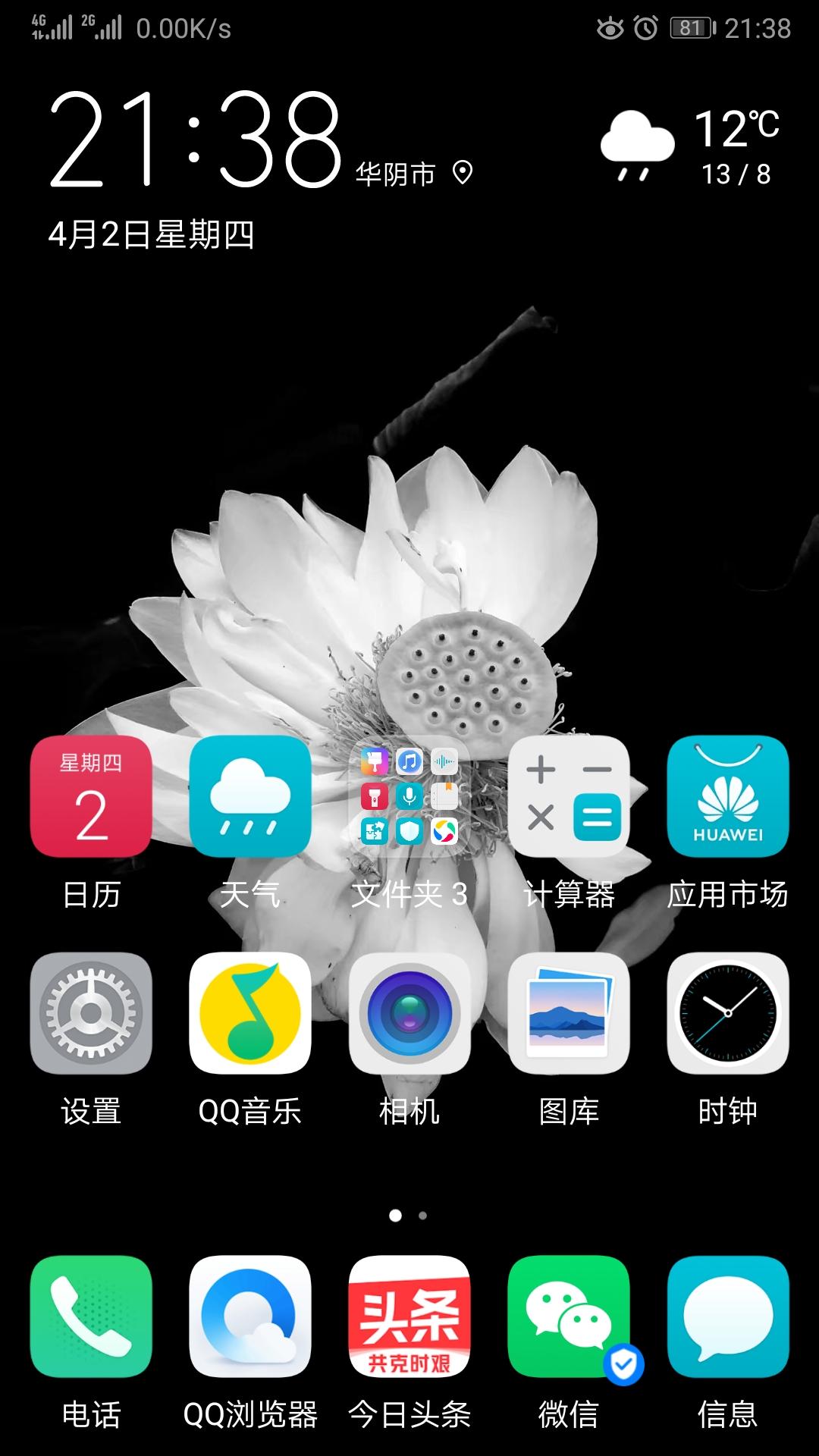 Screenshot_20200402_213833_com.huawei.android.launcher.jpg