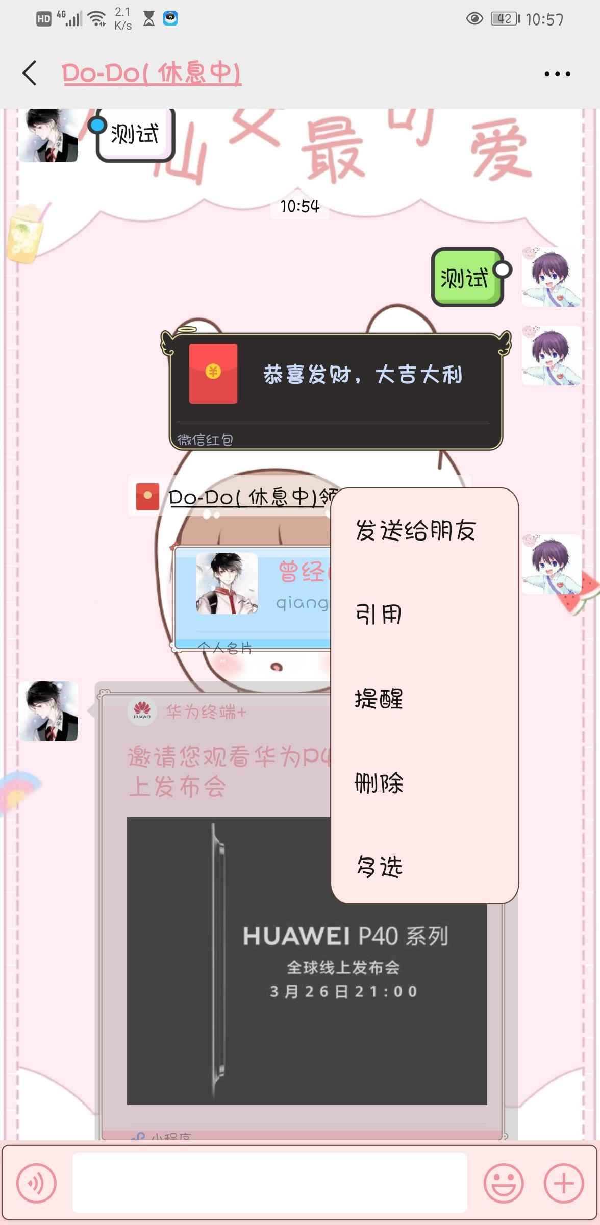 Screenshot_20200406_105727_com.tencent.mm.jpg