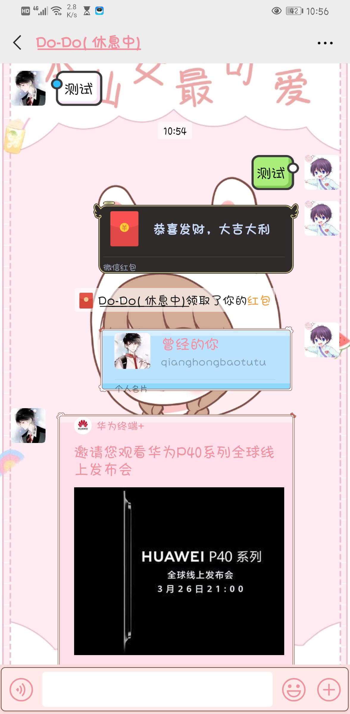 Screenshot_20200406_105658_com.tencent.mm.jpg