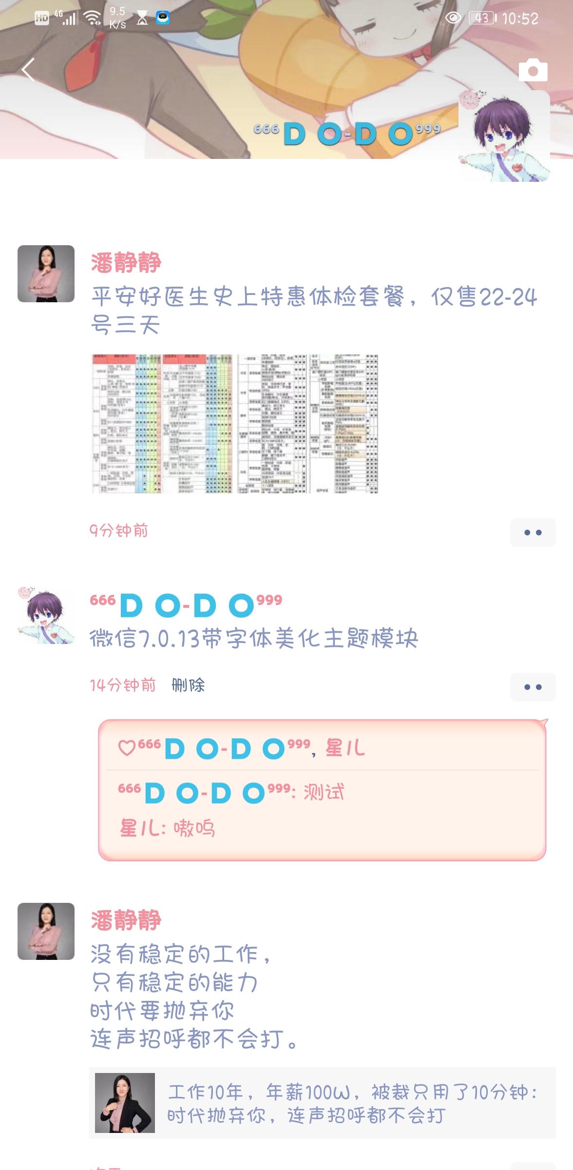Screenshot_20200406_105238_com.tencent.mm.jpg