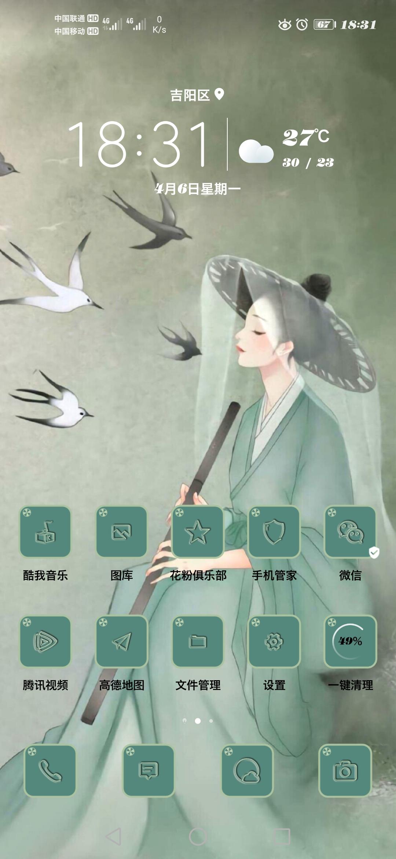 Screenshot_20200406_183127_com.huawei.android.launcher.jpg