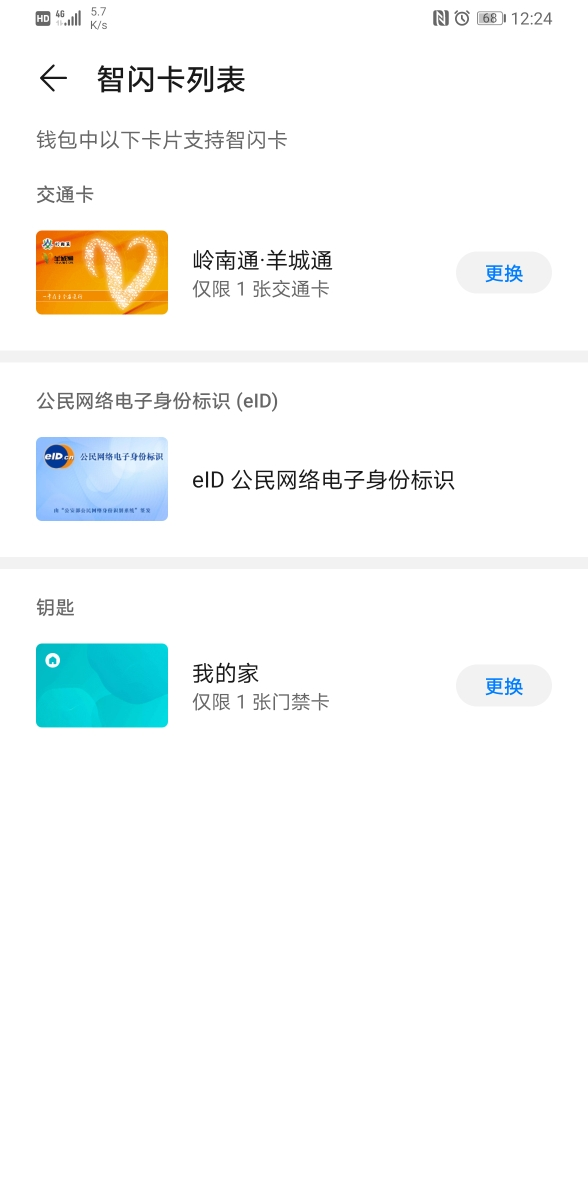 Screenshot_20200408_122444_com.huawei.wallet.jpg