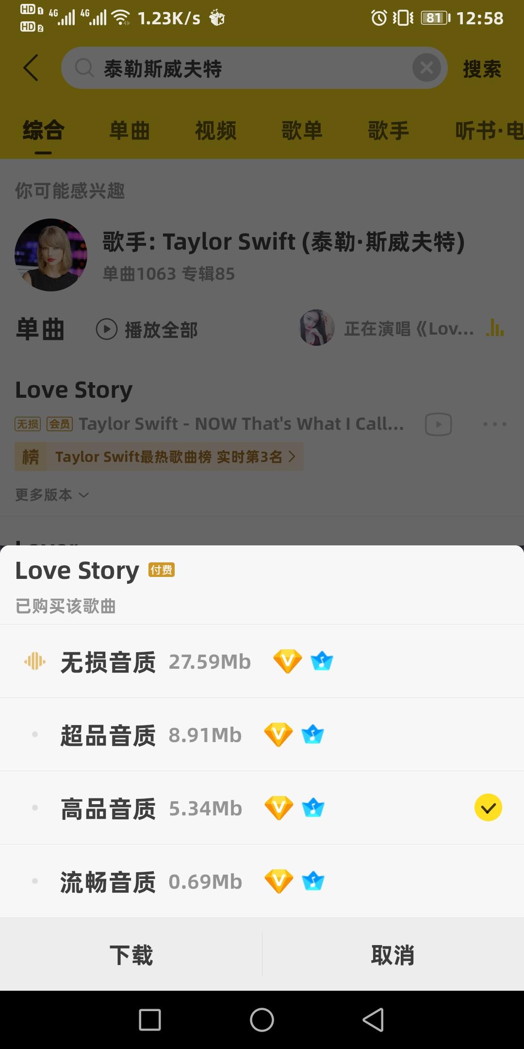 Screenshot_20200408_125857_cn.kuwo.player.jpg