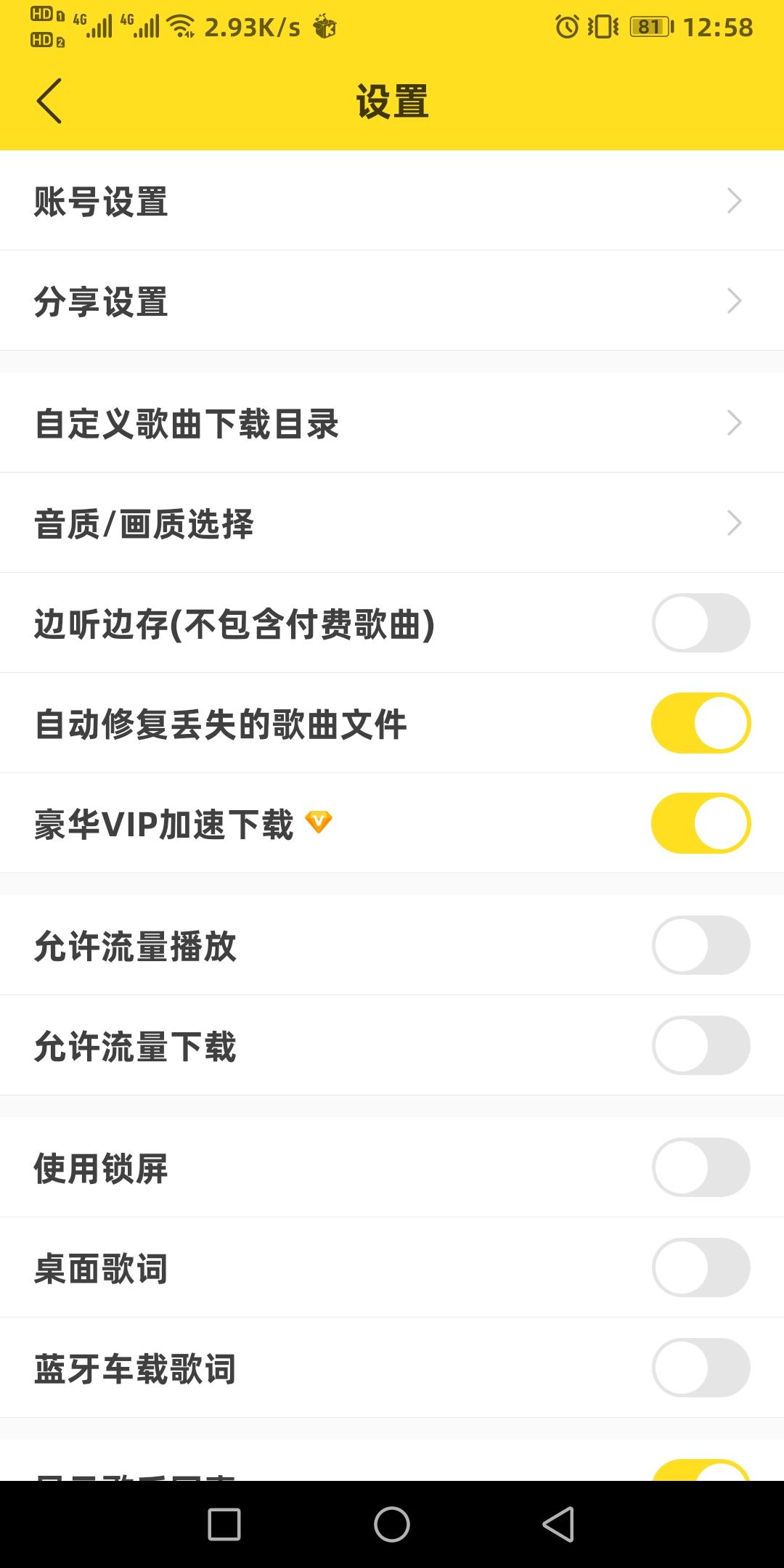 Screenshot_20200408_125817_cn.kuwo.player.jpg