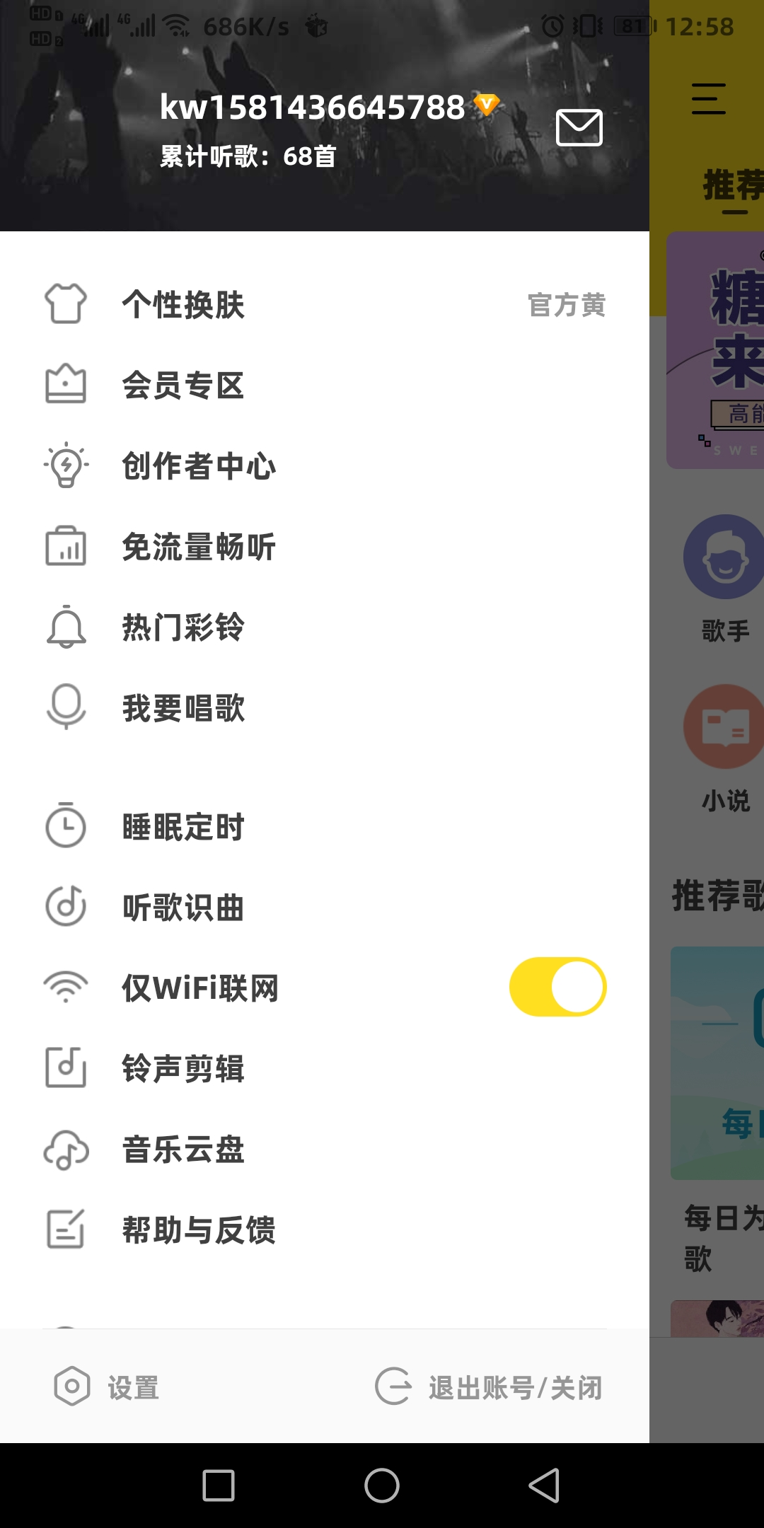 Screenshot_20200408_125811_cn.kuwo.player.jpg