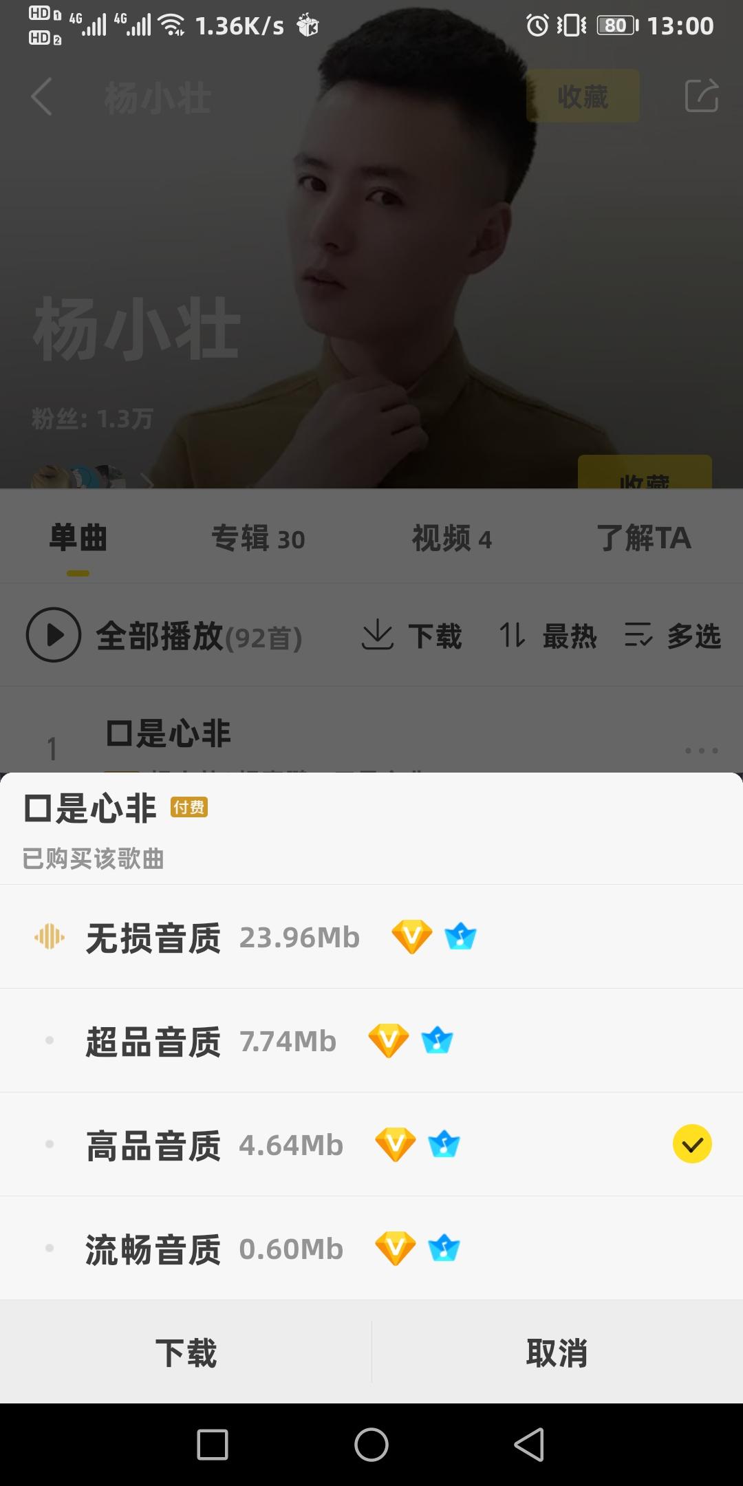 Screenshot_20200408_130023_cn.kuwo.player.jpg