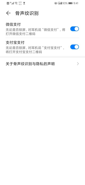 Screenshot_20200408_094153_com.huawei.securitymgr.jpg