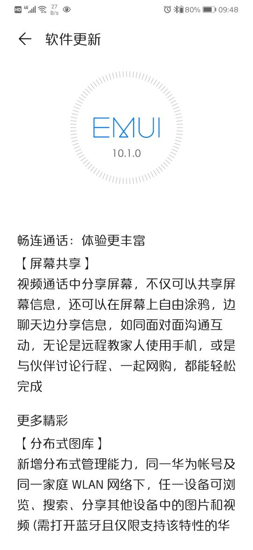 Screenshot_20200409_094806_com.huawei.android.hwouc.jpg