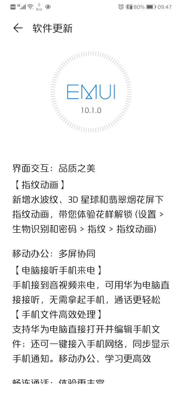 Screenshot_20200409_094759_com.huawei.android.hwouc.jpg