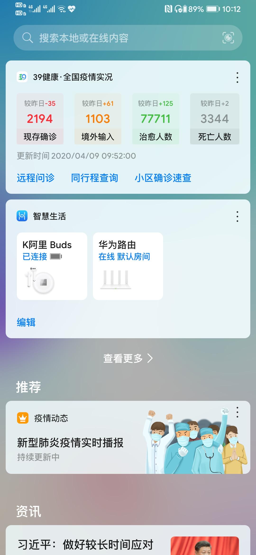 Screenshot_20200409_101252_com.huawei.android.launcher.jpg