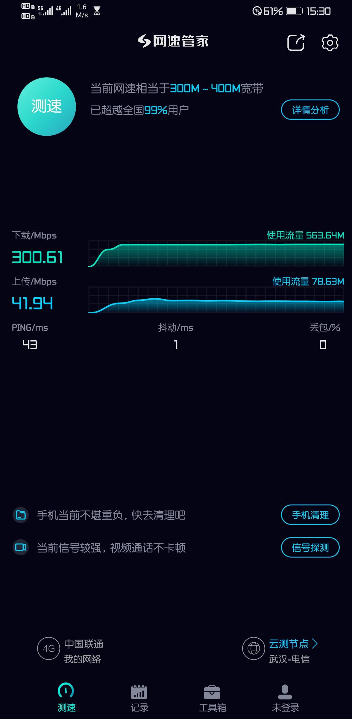Screenshot_20200407_153042_cn.lezhi.speedtest.jpg
