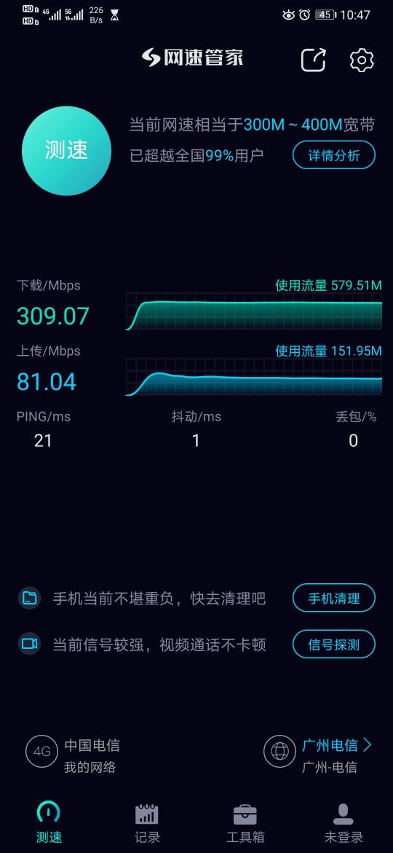 Screenshot_20200409_104733_cn.lezhi.speedtest.jpg
