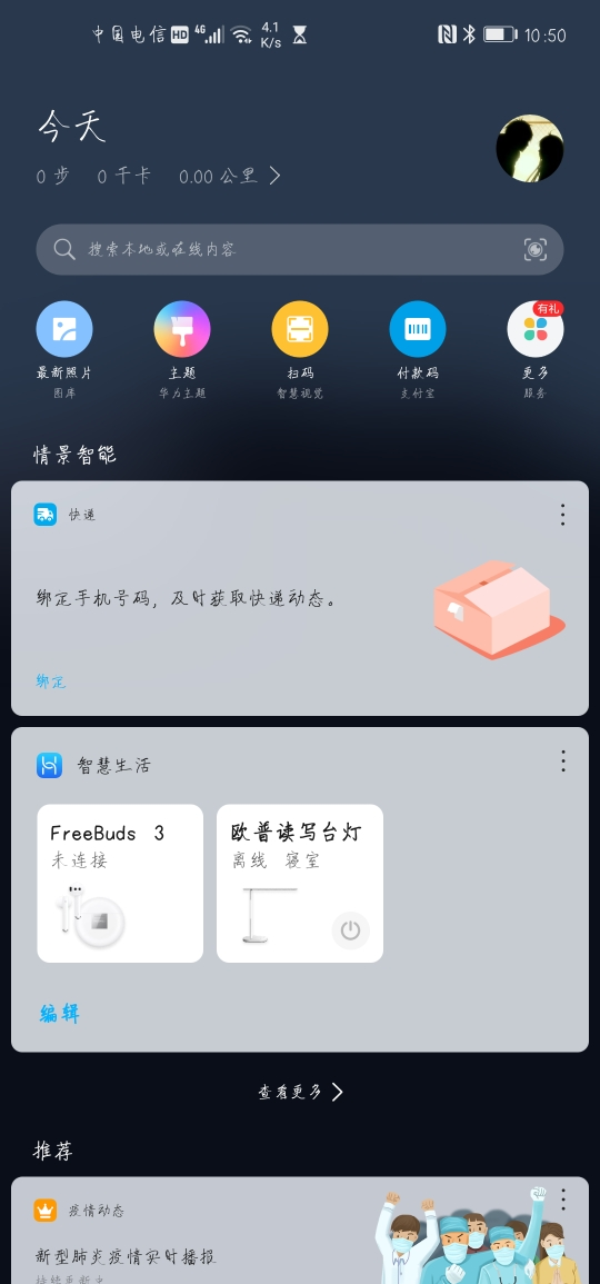 Screenshot_20200409_105043_com.huawei.android.launcher.jpg