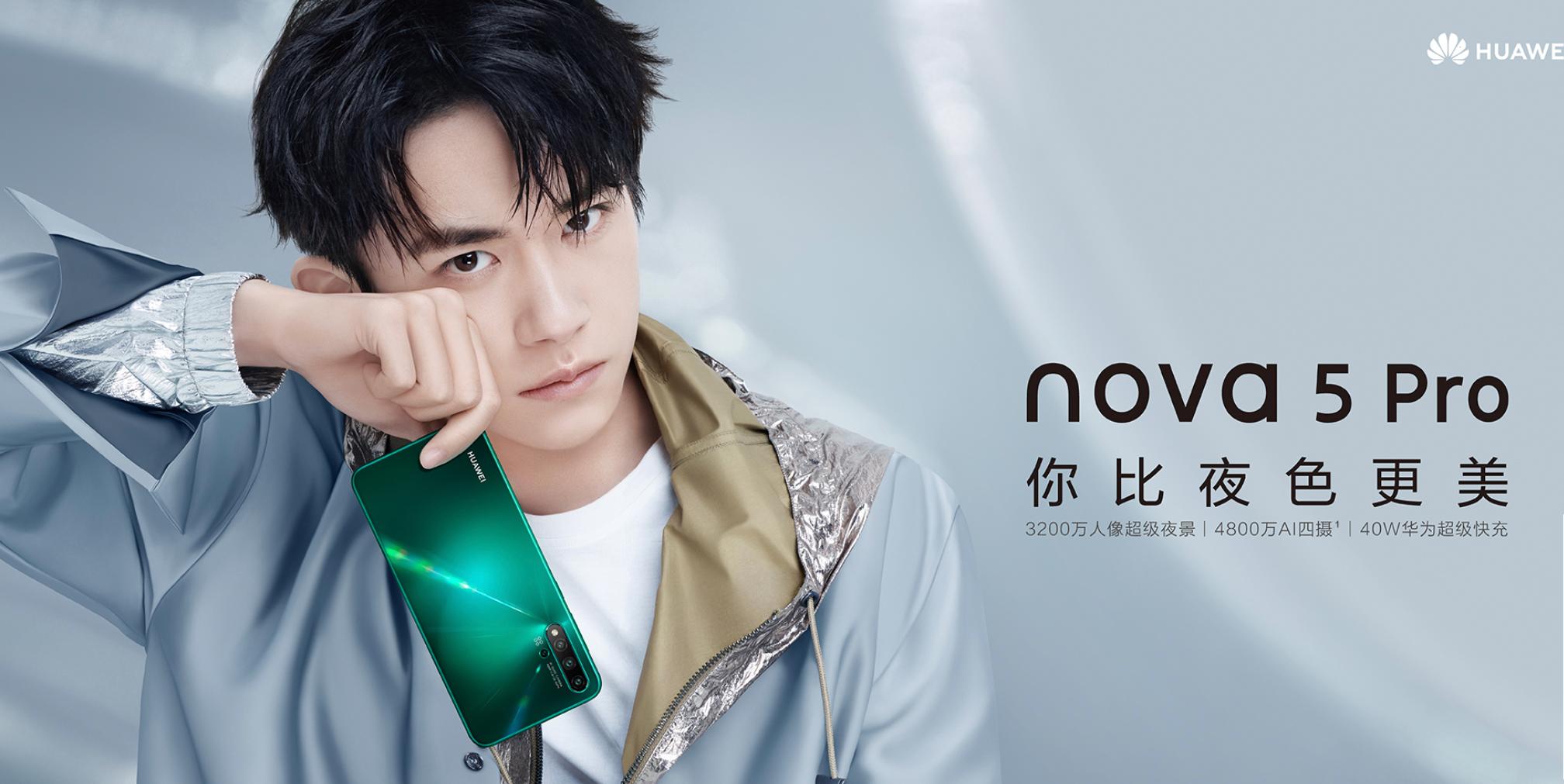 Nova5系列.png
