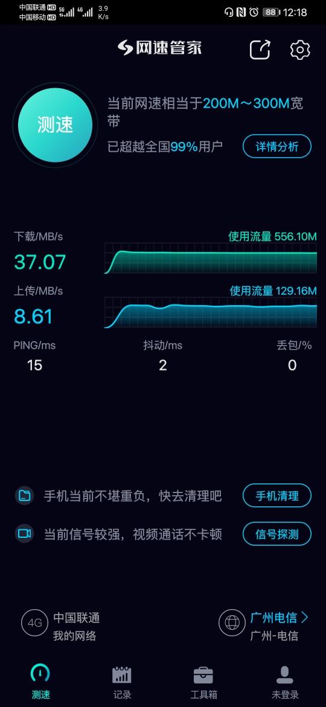 Screenshot_20200409_121826_cn.lezhi.speedtest.jpg