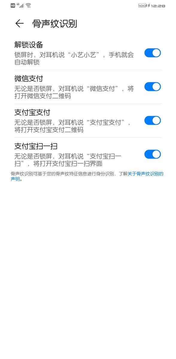 Screenshot_20200409_122820_com.huawei.securitymgr.jpg