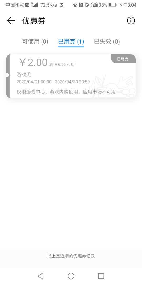 Screenshot_20200409_150406_com.huawei.gamebox.jpg