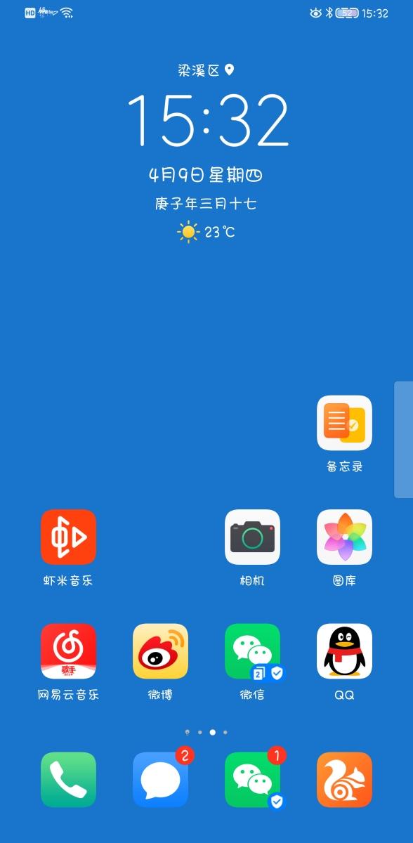 Screenshot_20200409_153222_com.huawei.android.launcher.jpg
