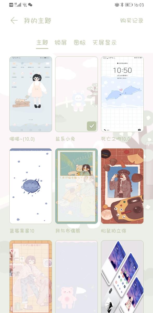 Screenshot_20200409_160356_com.huawei.android.thememanager.jpg