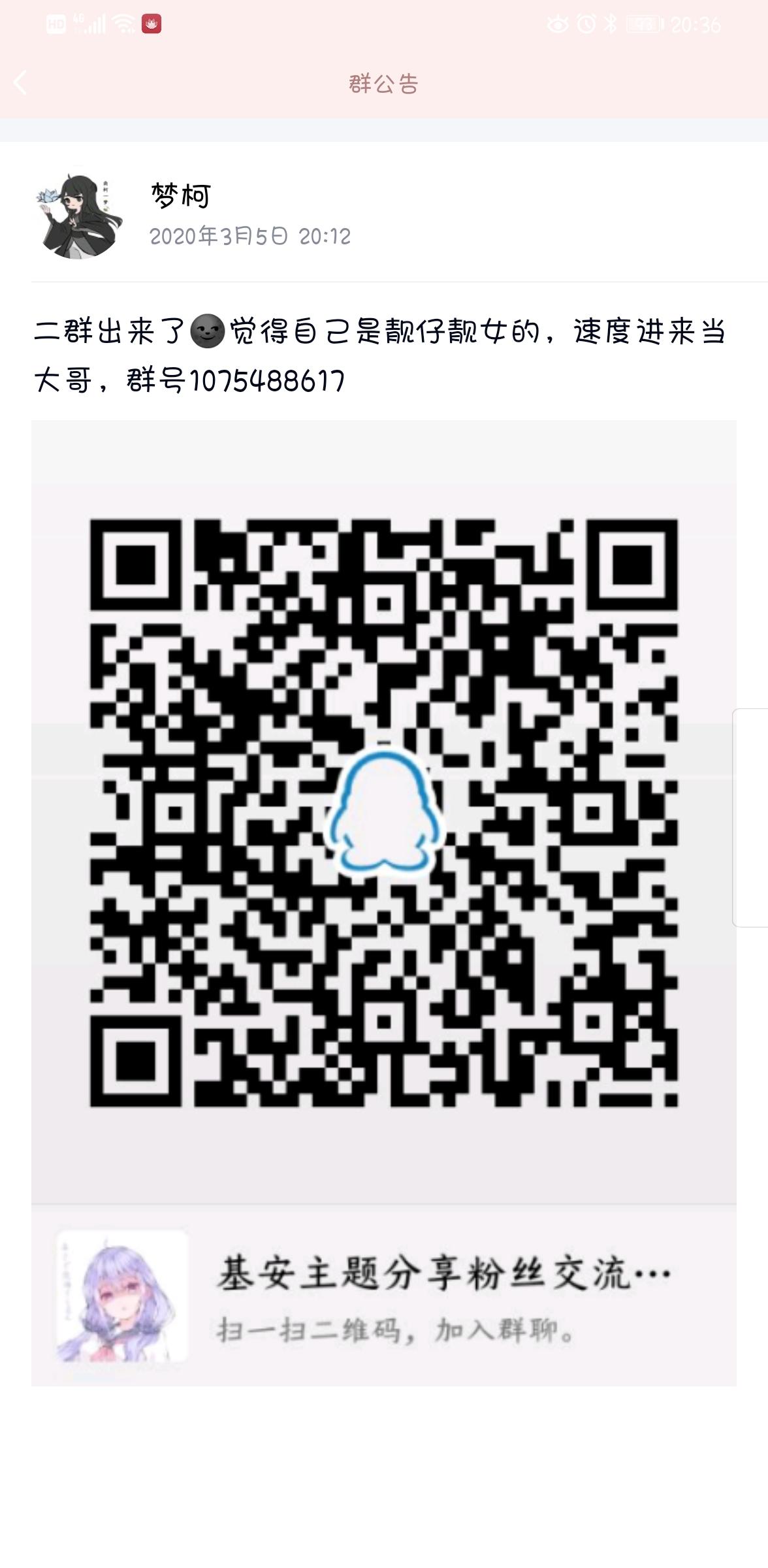 Screenshot_20200409_203621_com.tencent.mobileqq.jpg