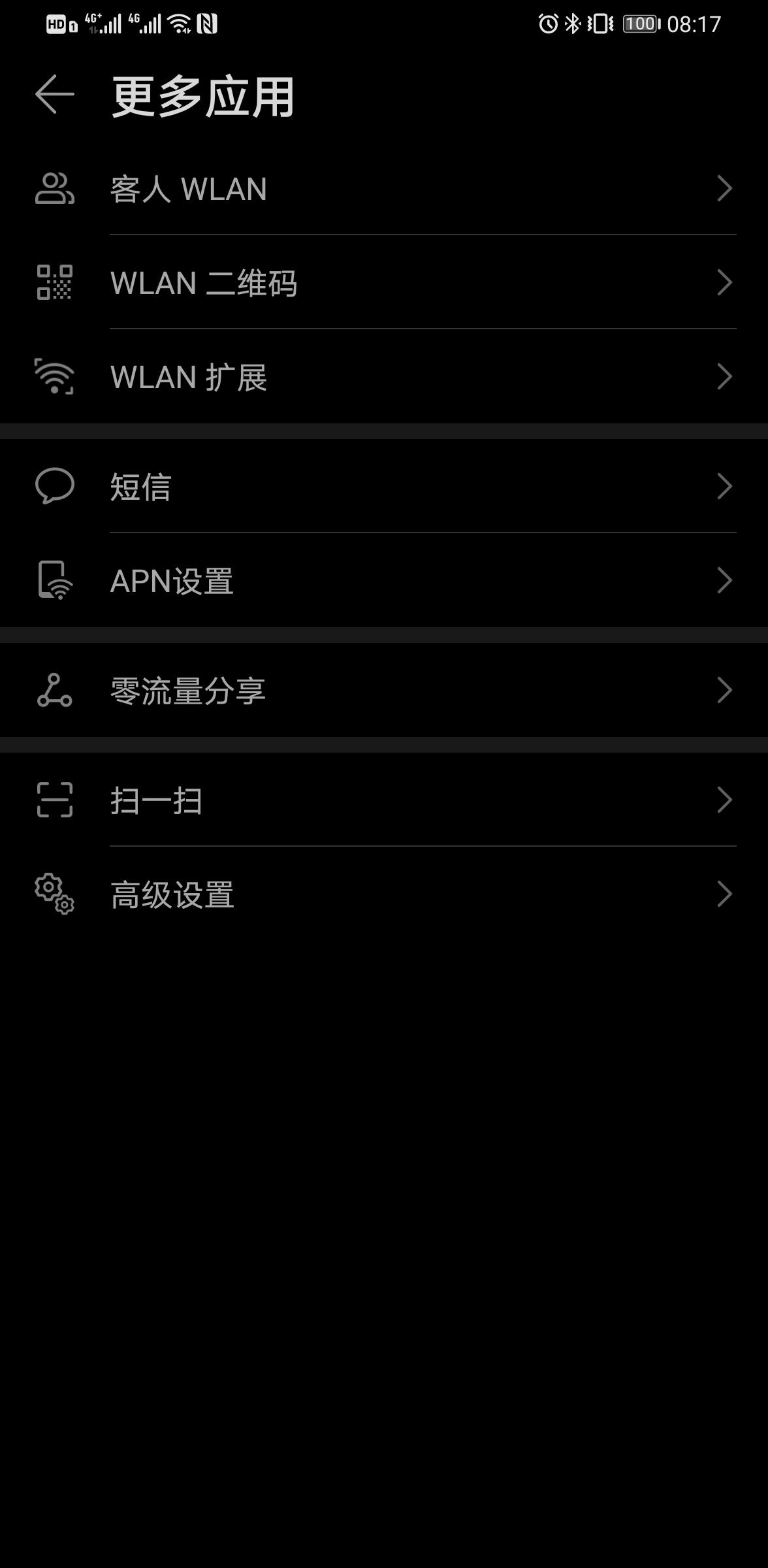 Screenshot_20200410_081708_com.huawei.smarthome.jpg