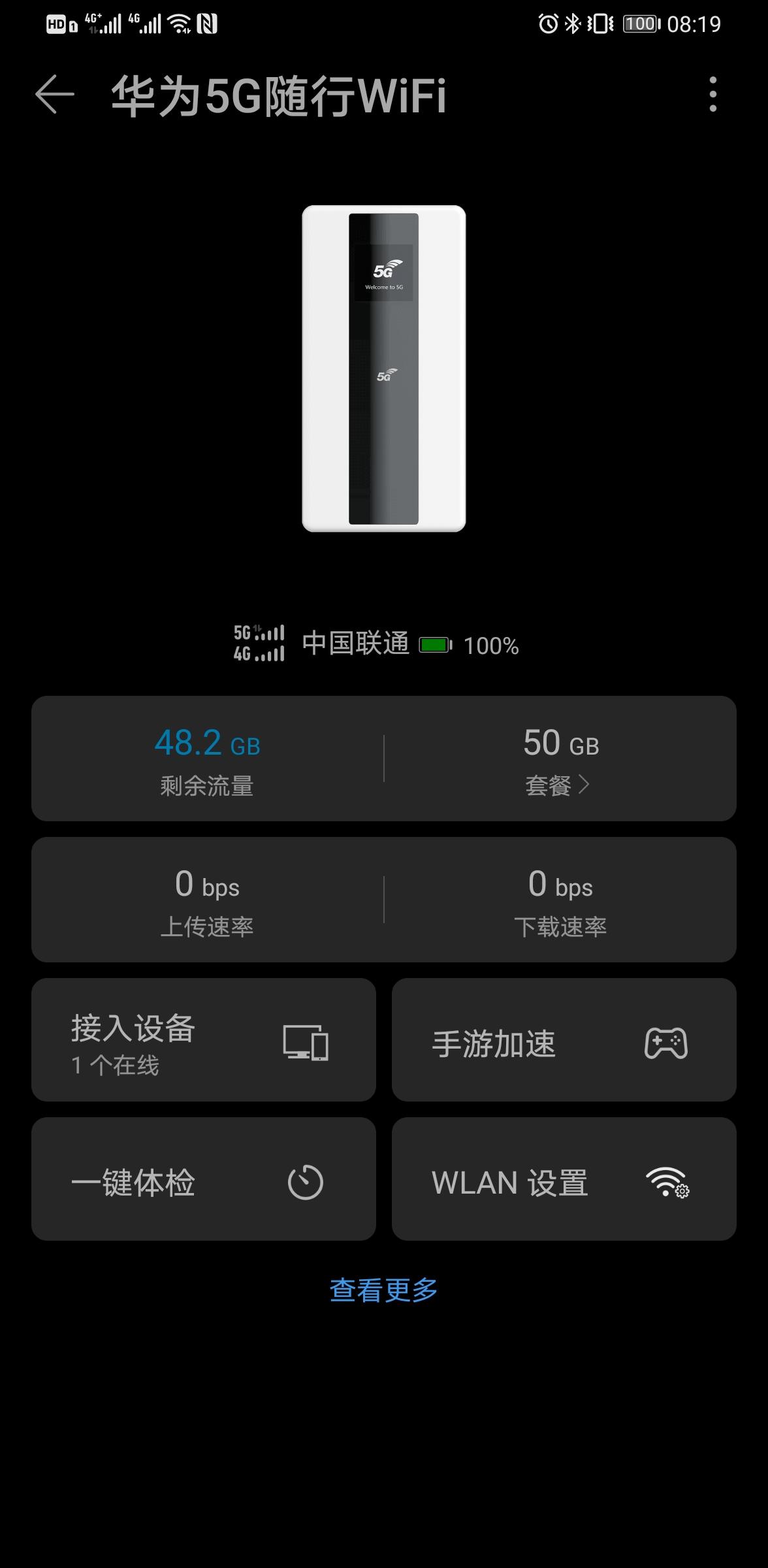 Screenshot_20200410_081923_com.huawei.smarthome.jpg