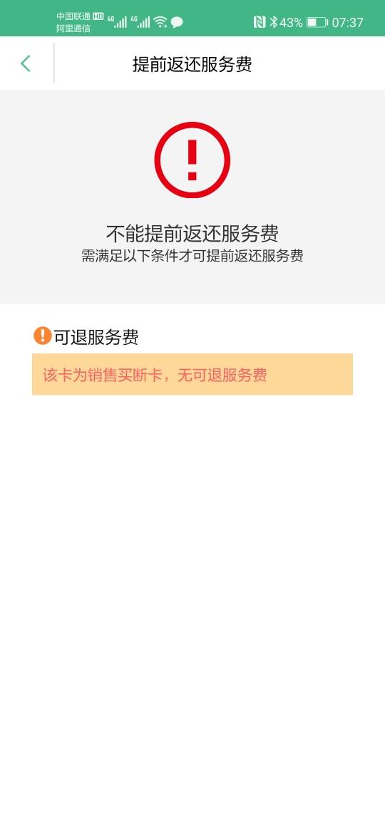 Screenshot_20200411_073733_com.jiuyu.sptcc.cordova.jpg
