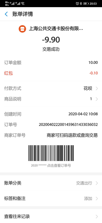 Screenshot_20200411_205323_com.eg.android.AlipayGphone.jpg