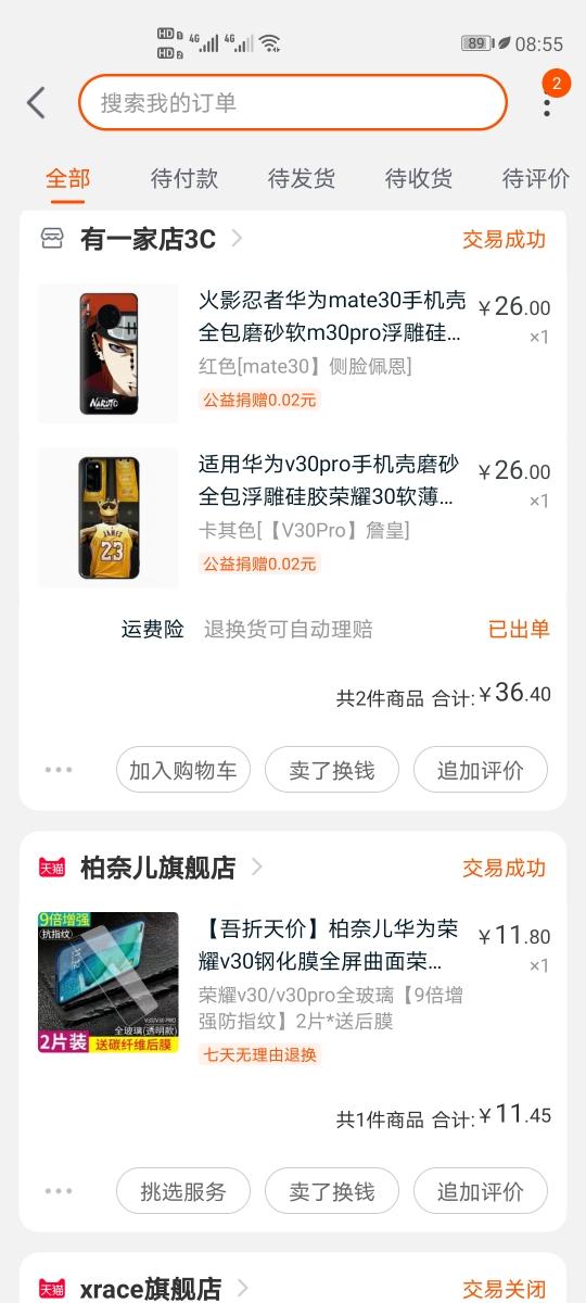 Screenshot_20200413_085544_com.taobao.taobao.jpg