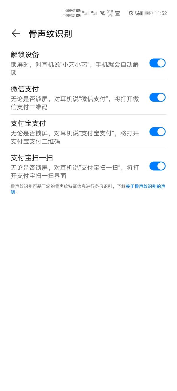 Screenshot_20200414_115238_com.huawei.securitymgr.jpg