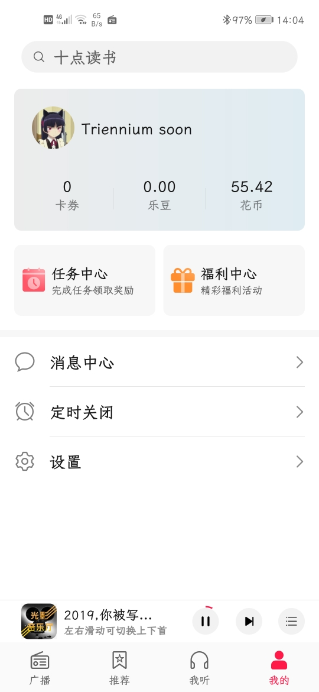 Screenshot_20200417_140452_com.huawei.android.FMRadio.jpg