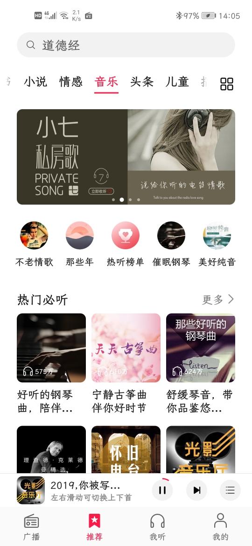 Screenshot_20200417_140516_com.huawei.android.FMRadio.jpg