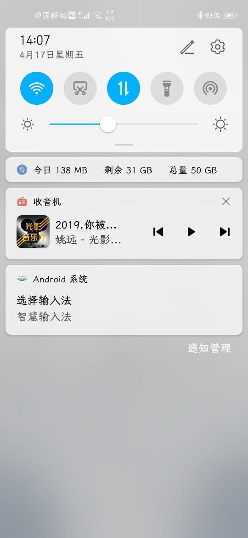Screenshot_20200417_140736_com.huawei.fans.jpg