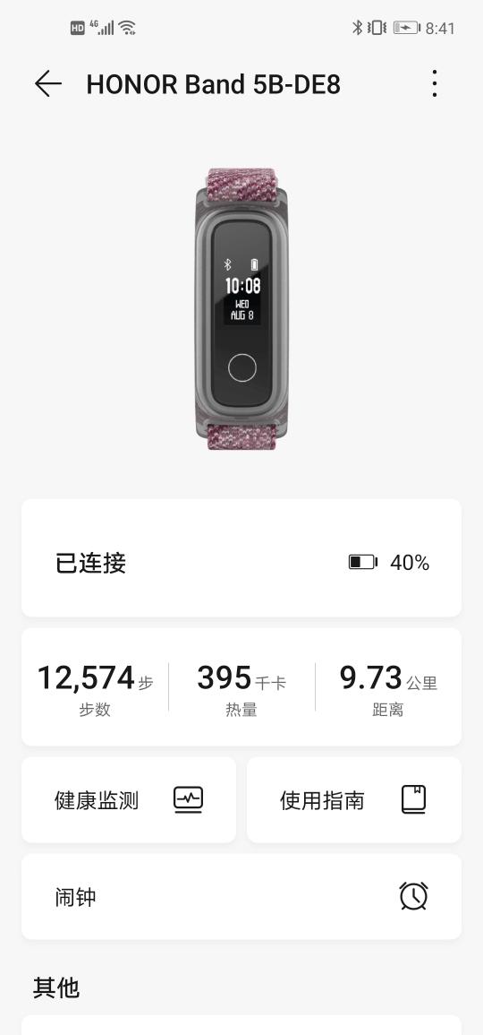 Screenshot_20200417_204148_com.huawei.health.jpg