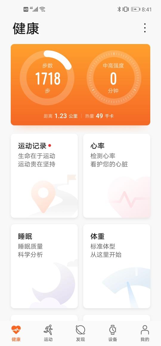 Screenshot_20200417_204153_com.huawei.health.jpg