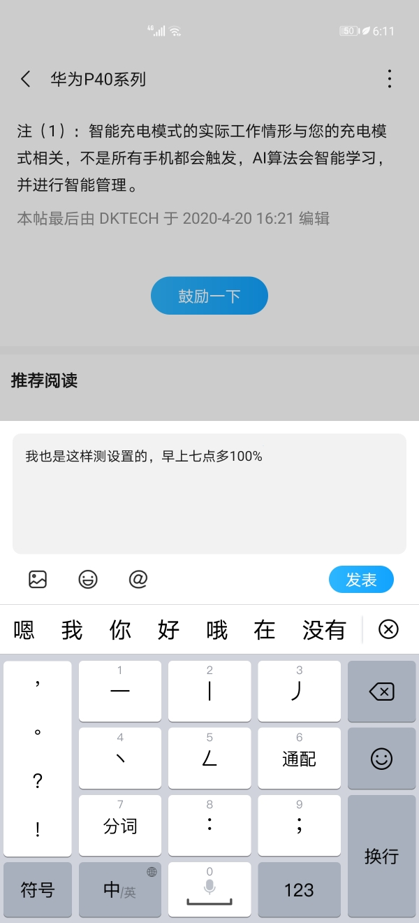 Screenshot_20200420_181126_com.huawei.fans.jpg
