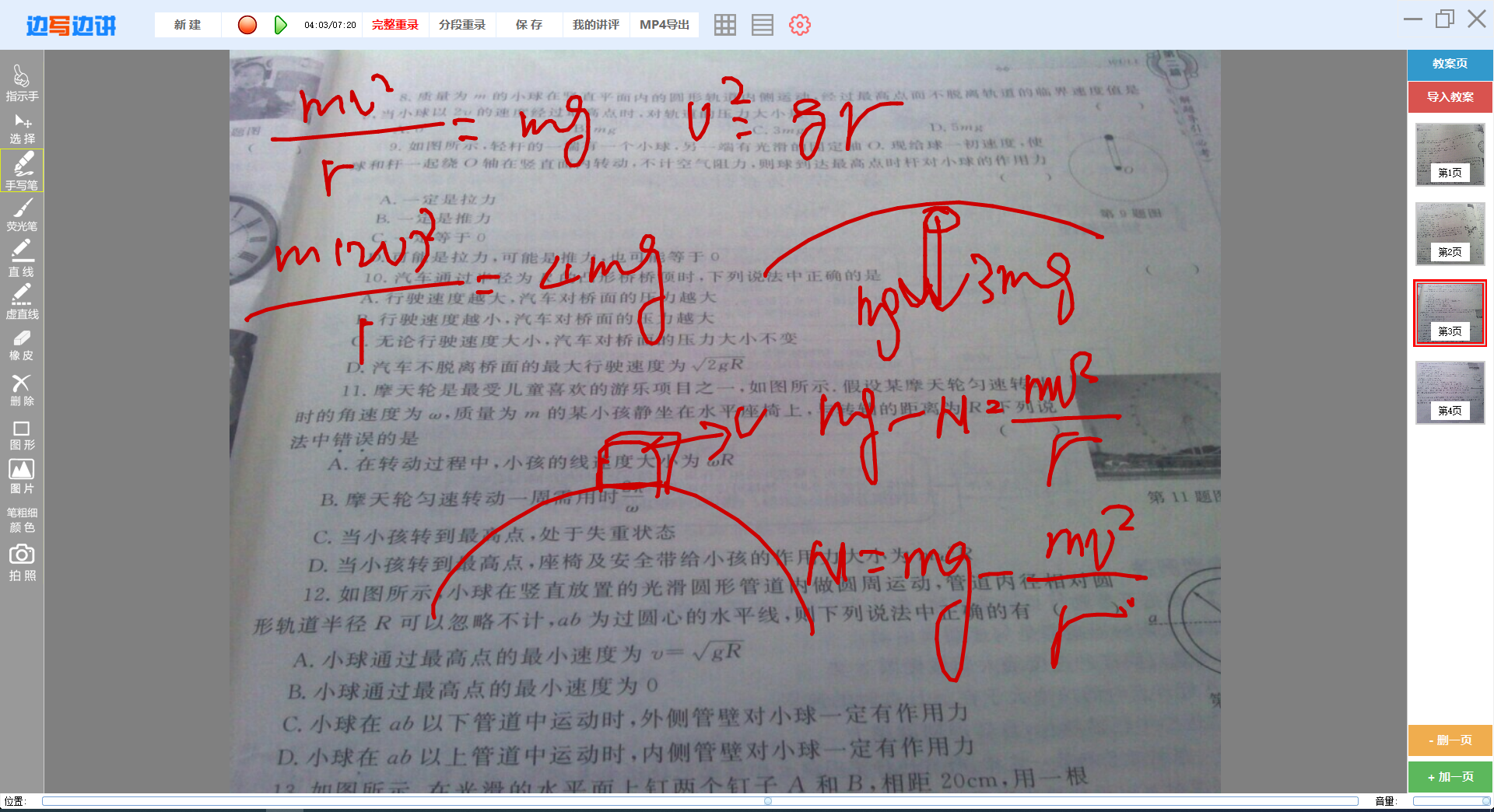 界面图PC.PNG