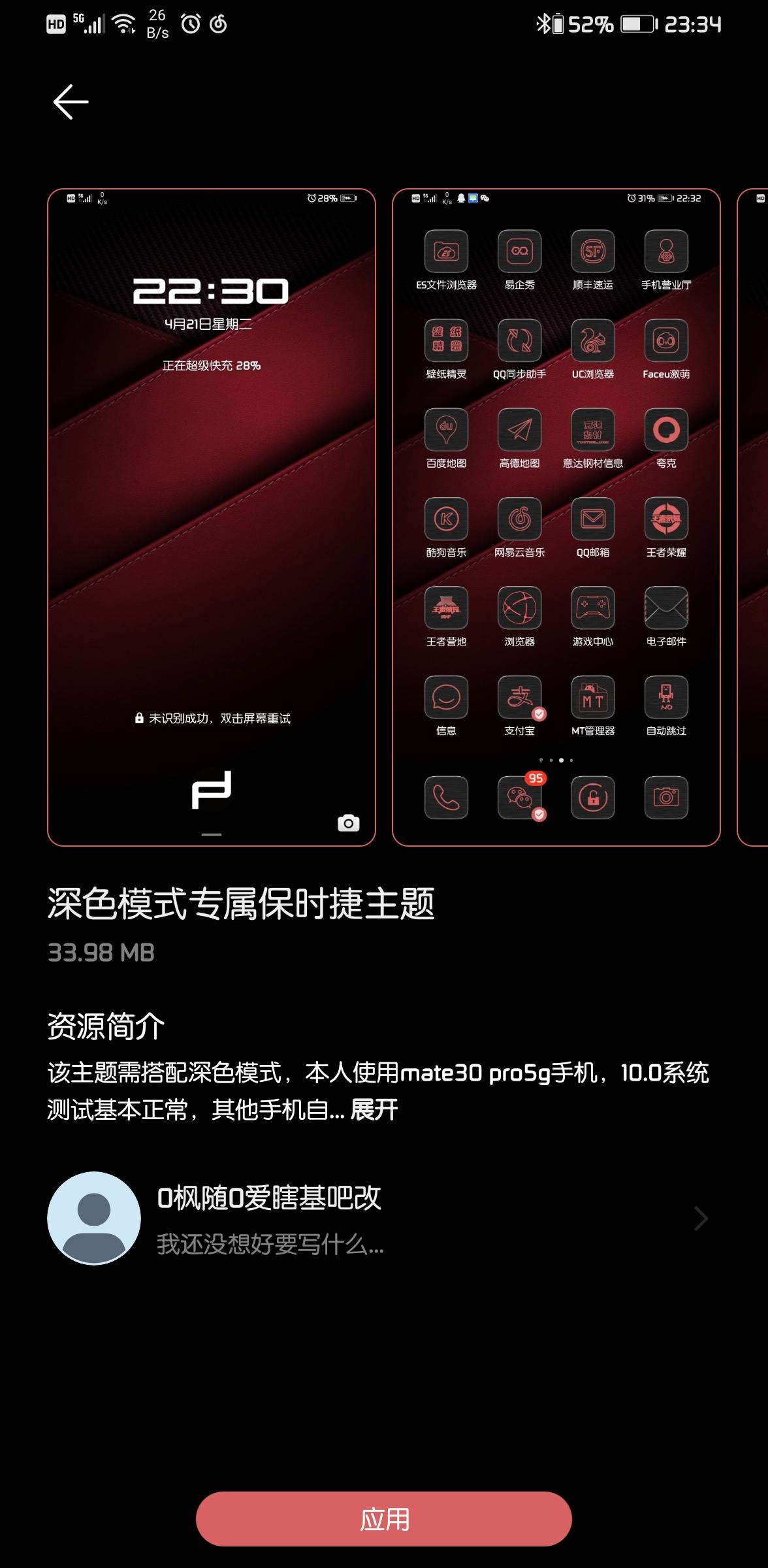 Screenshot_20200421_233409_com.huawei.android.thememanager.jpg