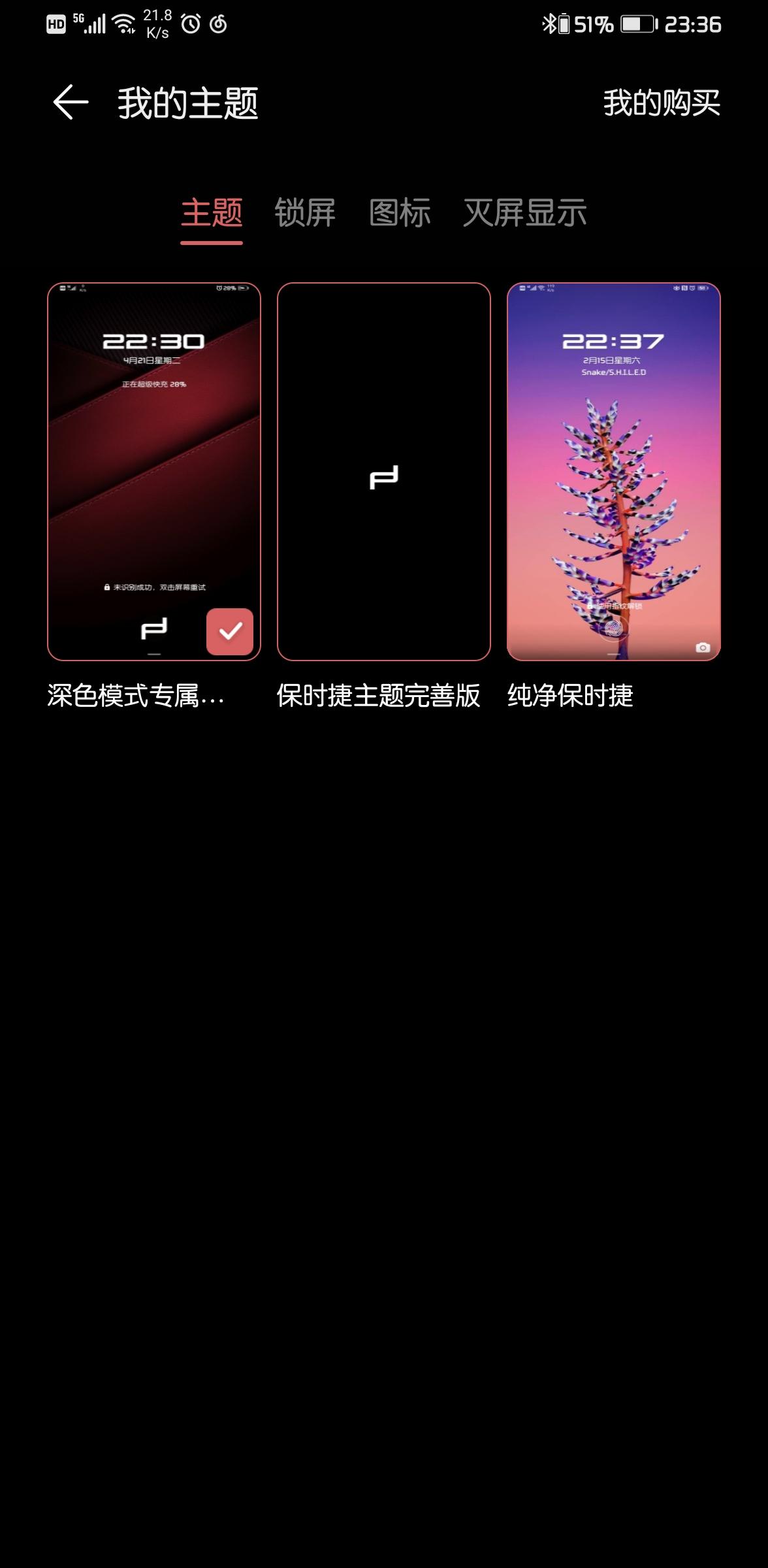 Screenshot_20200421_233607_com.huawei.android.thememanager.jpg