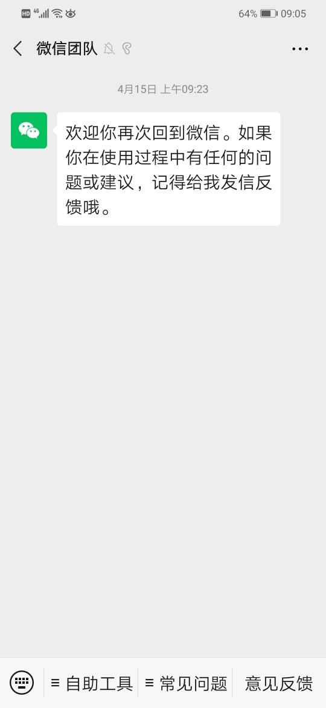 Screenshot_20200422_090525_com.tencent.mm.jpg