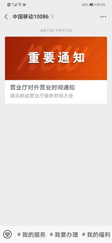 Screenshot_20200422_090547_com.tencent.mm.jpg