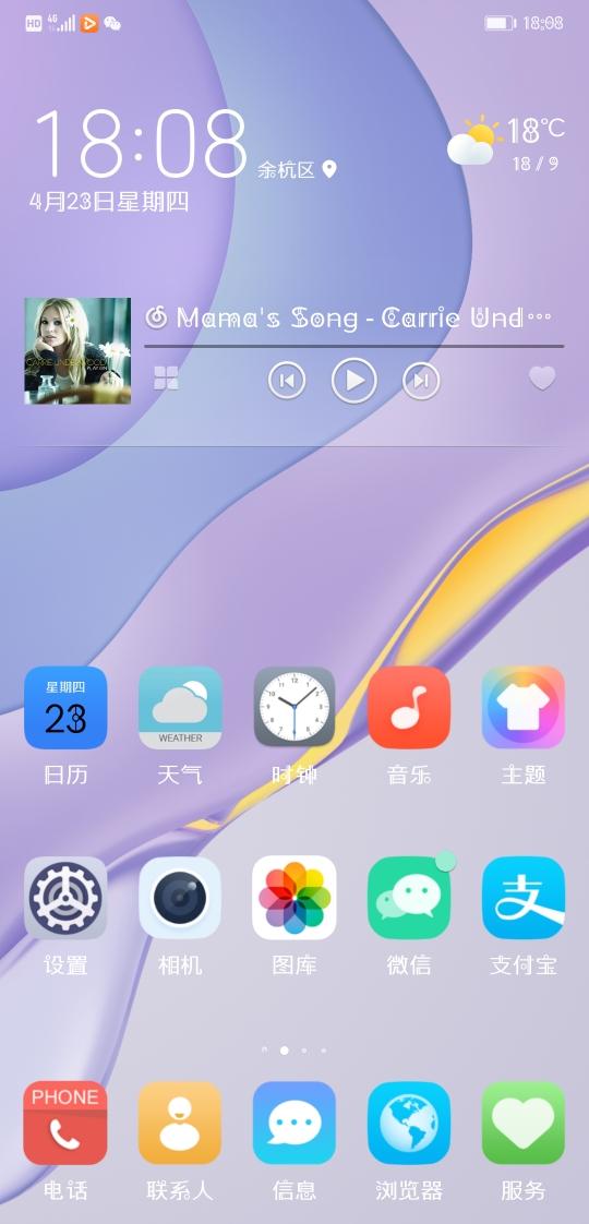 Screenshot_20200423_180805_com.huawei.android.launcher.jpg