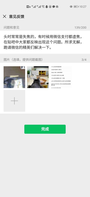 Screenshot_20200423_222751_com.tencent.mm.jpg