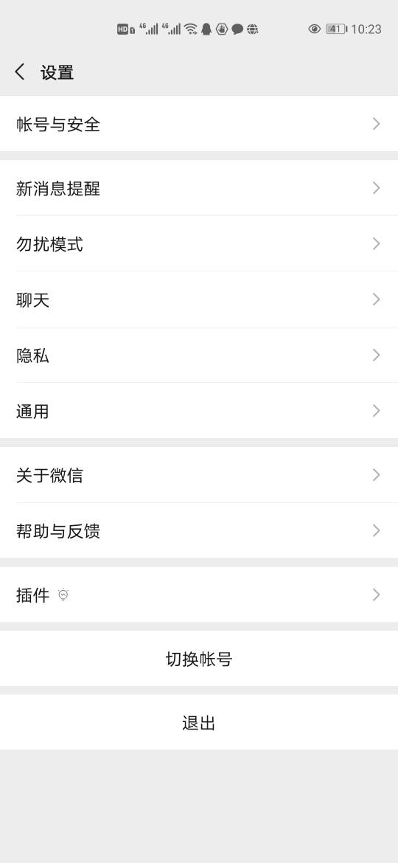 Screenshot_20200423_222321_com.tencent.mm.jpg