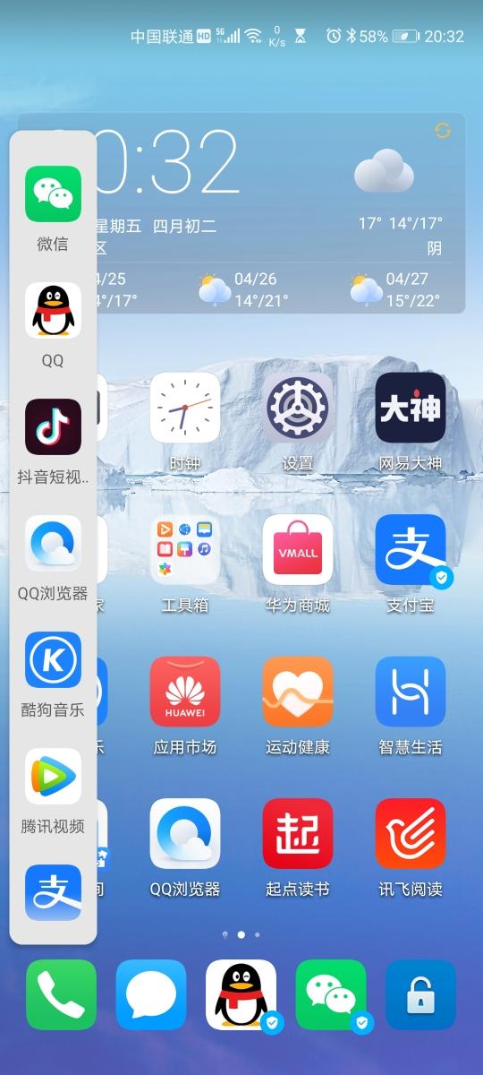 Screenshot_20200424_203213_com.huawei.android.launcher.jpg