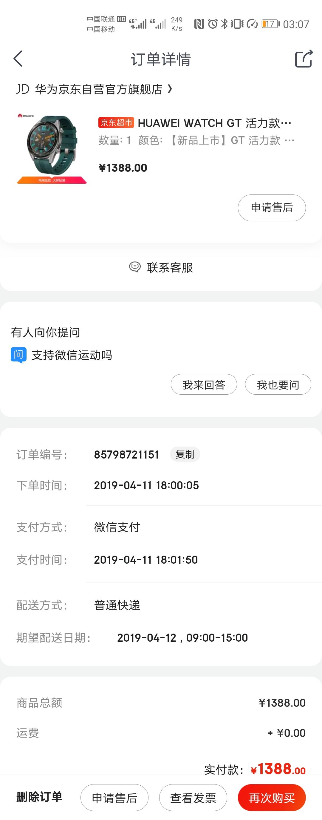 Screenshot_20200426_030726_com.jingdong.app.mall.jpg