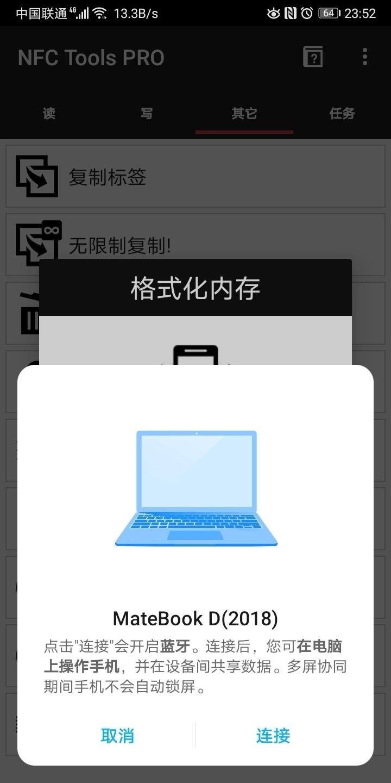 Screenshot_20200426_235235_com.huawei.iconnect.jpg