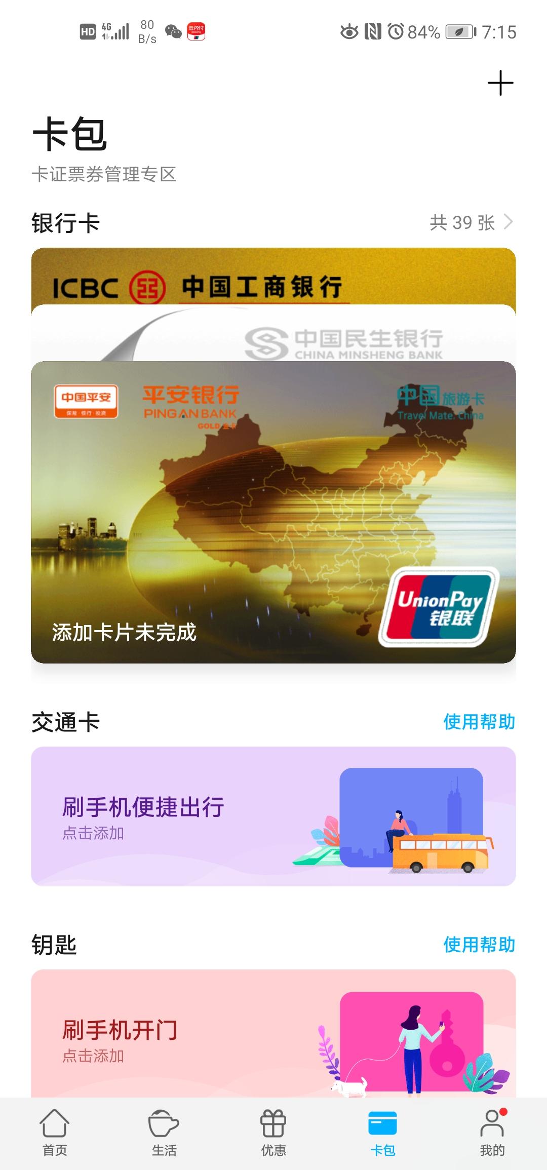 Screenshot_20200427_071539_com.huawei.wallet.jpg