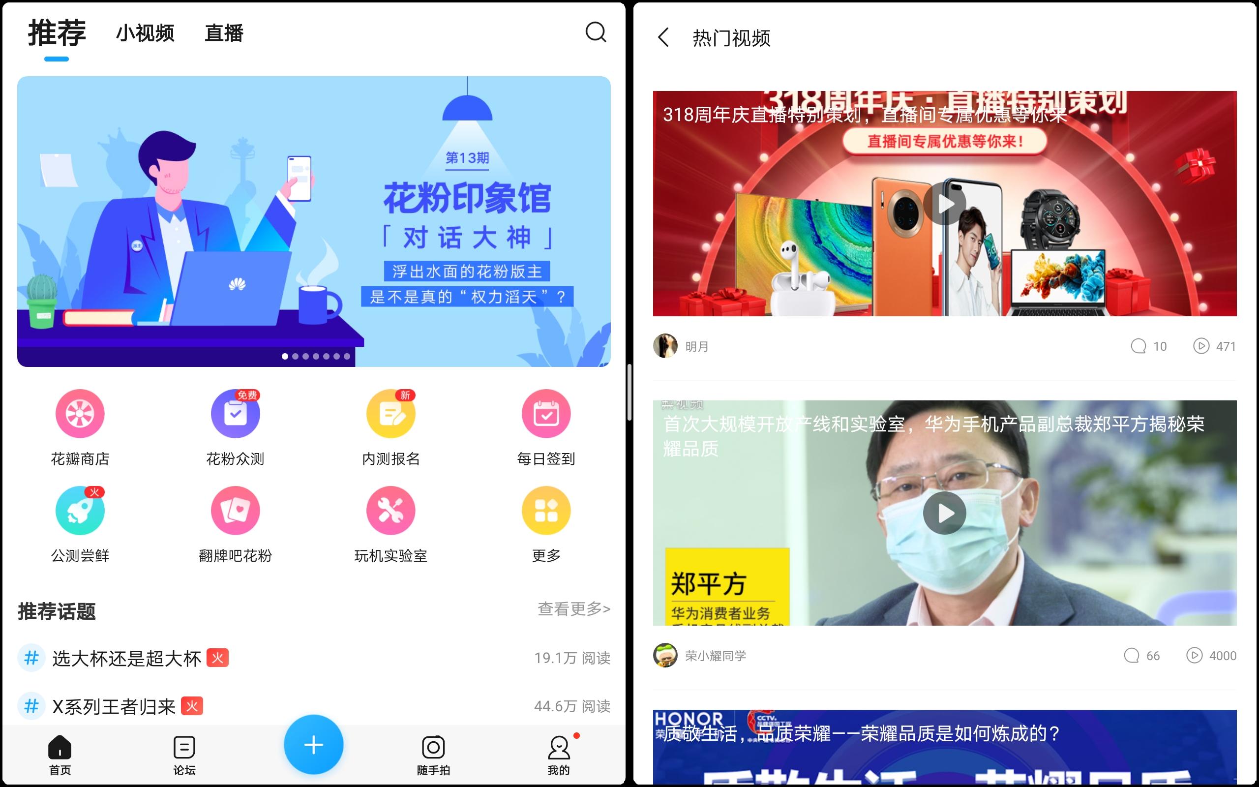 Screenshot_20200430_160239_com.huawei.fans.jpg