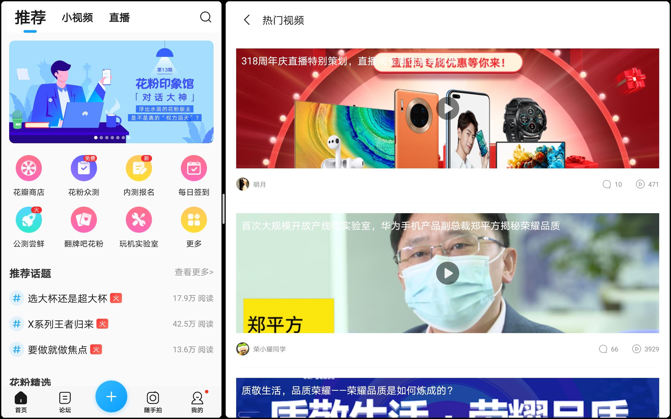 Screenshot_20200430_102301_com.huawei.fans.jpg